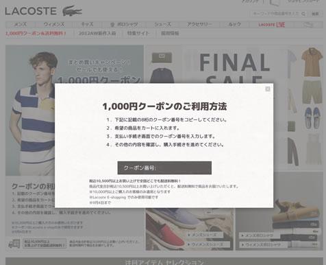 ラコステ公式サイトで1000円クーポンをプレゼント中