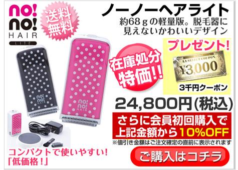 la Selectでノーノーヘアーライトが実質21800円