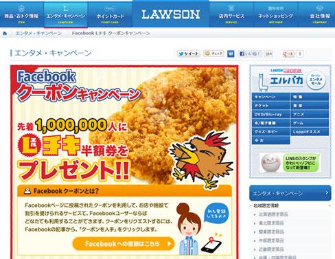 ローソンがLチキが半額を配布 2012年8月