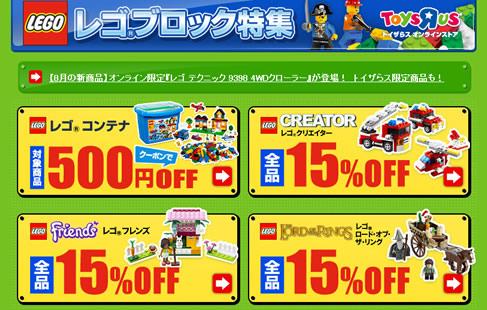 トイザらス レゴブロック500円引きクーポン配布 2012年8月