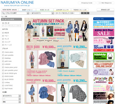 ナルミヤオンライン 秋の福袋発売開始 2012年8月