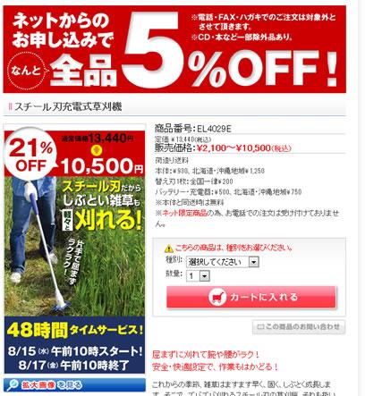 日本直販でスチール刃充電式草刈機が10,500円