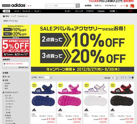 adidasのTシャツやシューズが千円以下 2012年8月