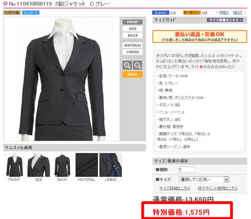 1575円のジャケットの画像