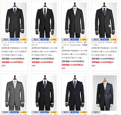 アウトレットスーツの検索結果画面