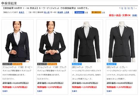 レディースのジャケットの検索結果の画像