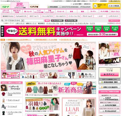 篠田麻里子さんCMのRyuRyuが送料無料 2012年8月