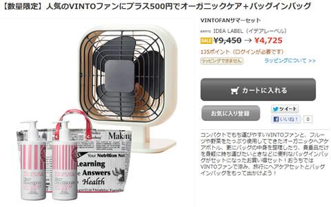 扇風機セットの商品画像