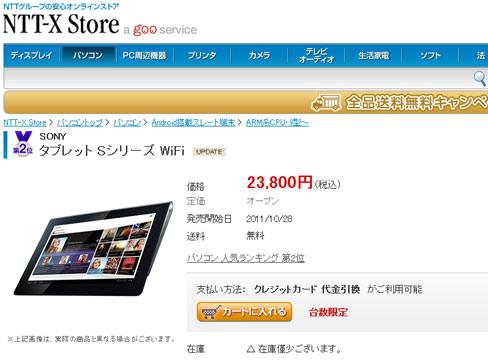 NTTXでSony Tablet Sが本革ケース付きで23800円