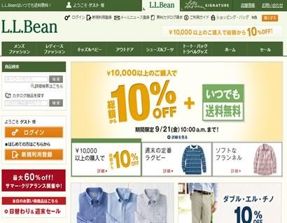 LLBean 総額から10%割引中 2012年8月