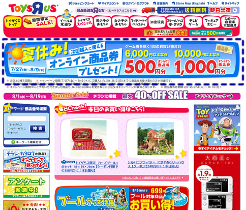 トイザらスで最大1000円分のクーポンをプレゼント