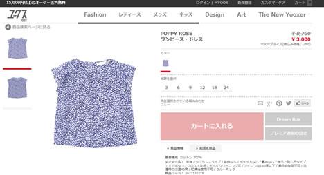 POPPY ROSEのワンピース
