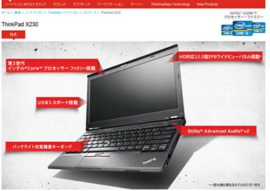 ThinkPad X230がクーポンを使うと89,964円 2012年8月