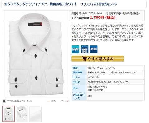 Yシャツの特価品の画像