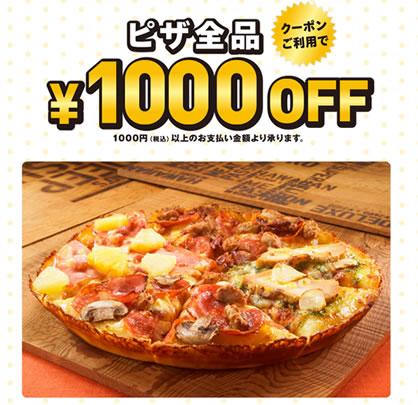 ドミノピザ Lサイズ半額、1000円OFFクーポン配布中