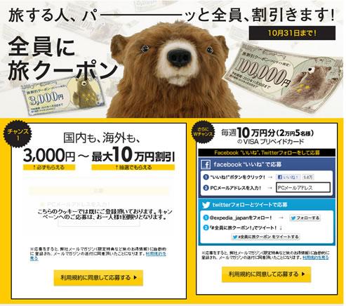 エクスペディア 最大10万円割引クーポンをプレゼント
