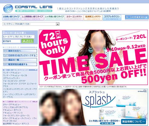 コースタルレンズ クーポンを使うと500円割引 2012年9月