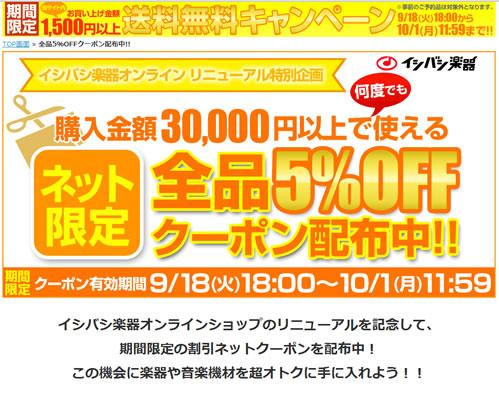 イシバシ楽器 5%割引クーポン配布 2012年9月
