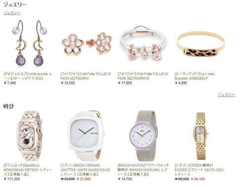 javariに時計とジュエリーが登場。2品購入で10%OFF
