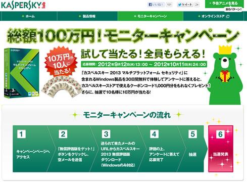 カスペルスキー アンケートの回答で1000円割引クーポン