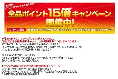 タワーレコード ポイント15倍キャンペーン 2012年9月