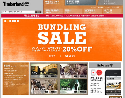 ティンバーランド 送料無料キャンペーン 2012年10月1日まで