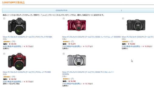 amazon NikonのP510とS9300が3千円引き 2012年10月