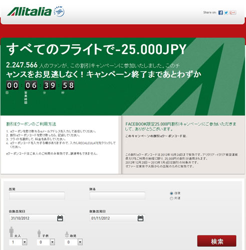 アリタリア航空 すべての航空券が25000円割引 2012年