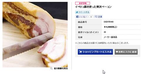 ベーコンの商品画像
