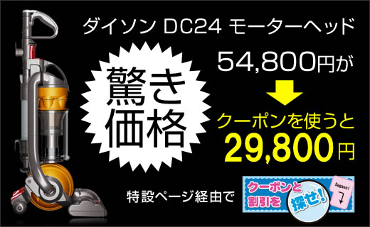 ダイソン DC24がクーポンを使うと29800円【限定】