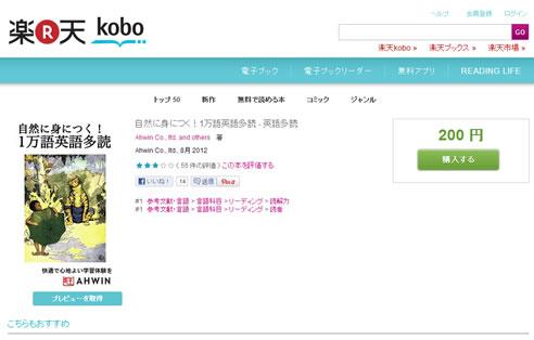 楽天KOBO 1冊無料クーポン 2012年10月