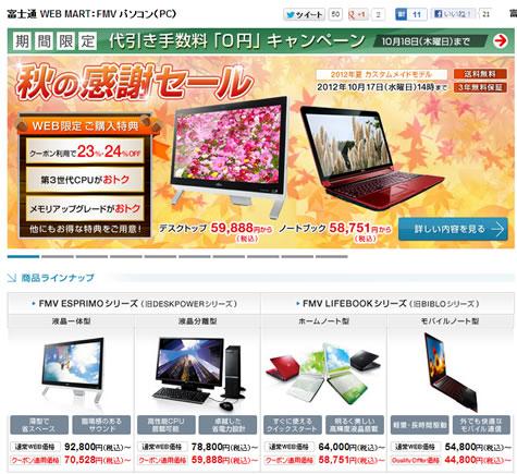 富士通 カスタムメイドモデルがクーポンで24%OFF 2012年10月