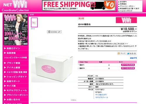 ViViの即完売した福袋が販売開始 2012年10月
