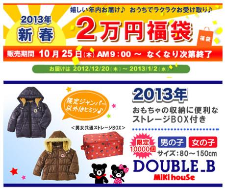 ミキハウス 2013年の福袋発売開始