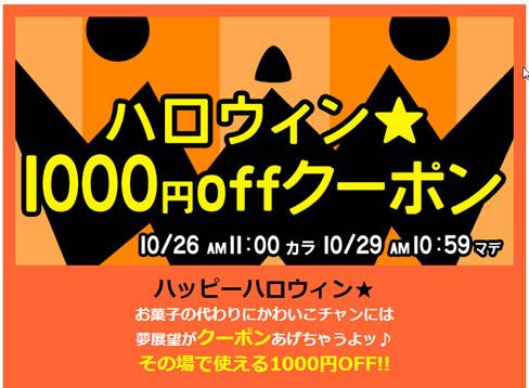 夢展望 1000円割引クーポン 2012年10月