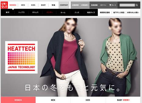 ヒートテックの商品画像