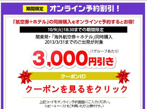 HIS 3000円割引クーポン