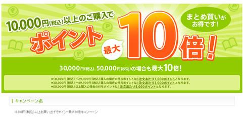 honto コミック全品ポイント最大10倍 2012年10月