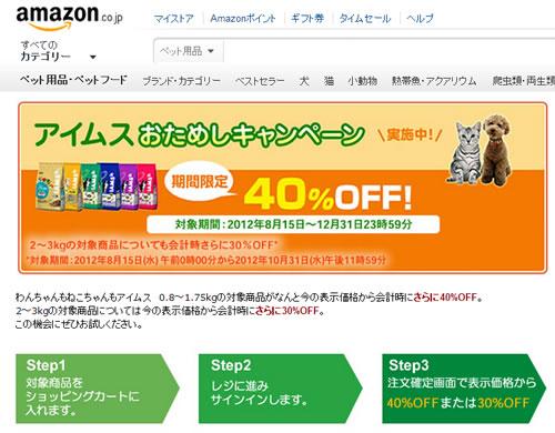 Amazonでアイムスの犬猫フードが最大40%割引 2012年10月