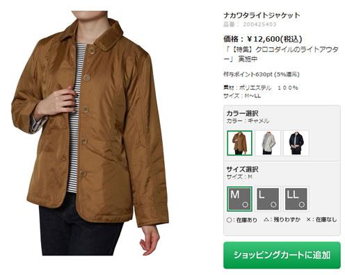ジャケットの商品画像