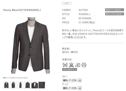 男性用ジャケットの商品画像