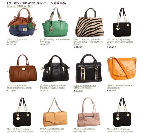 JAVARI ブランドバッグが20%割引クーポン 2012年