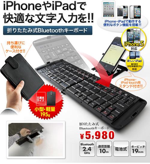 折り畳み用のキーボードが18時まで千円引き サンワダイレクト