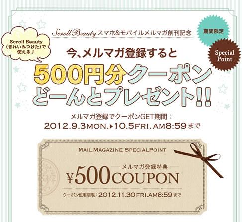 スクロールの「きれいみつけた」で500円分クーポン