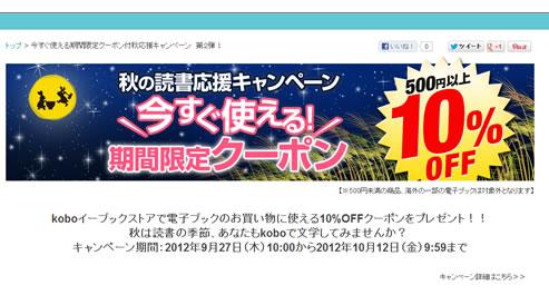楽天KOBO 10%OFFクーポン 2012年10月