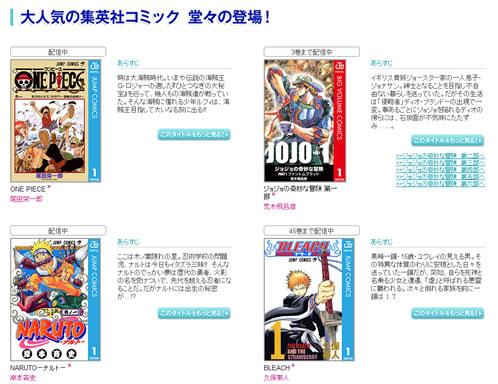 楽天KOBO 集英社のコミックが1冊無料のクーポン 2012年