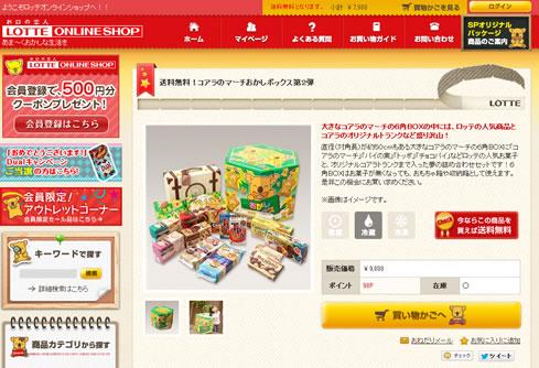 ロッテオンライン 会員登録で500円分のクーポン 2012年10月