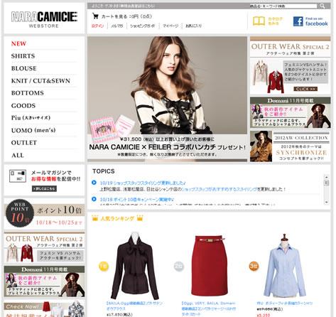 ナラ カミーチェ ポイント10倍キャンペーン中 2012年10月