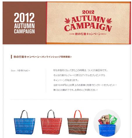 ライトオン 1万円以上の購入でトートバッグプレゼント