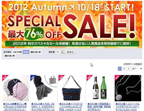 astyle 最大76%OFF ANAショッピング 2012年10月
